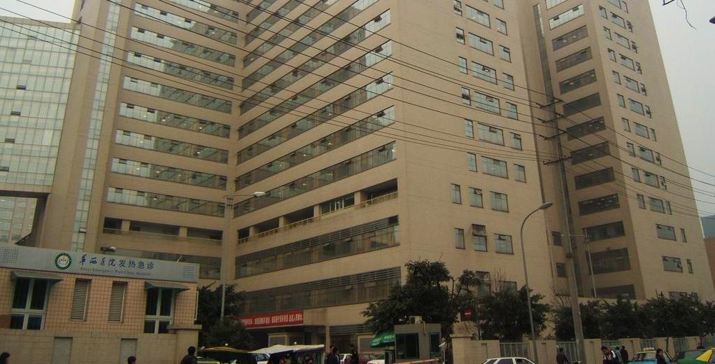 四川大學華西醫院采用耐火電纜等產品